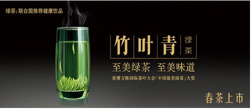 这个三月,竹叶青全程品鉴美耀蓉城图片