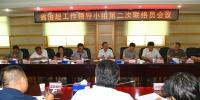省厅召开货车非法改装和超限超载工作领导小组第二次联络员会议 - 交通运输厅