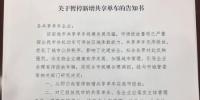 武汉市即日起暂停投放共享单车 - 新浪湖北