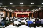 """宜昌市环保局召开环境保护""""双护双促""""综合执法行动第一阶段总结会 - 环境保护厅"""