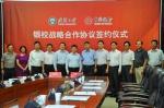 我校与中国银行湖北省分行签署战略合作协议 - 武汉大学