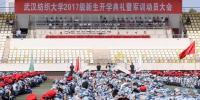 学校隆重举行2017级新生开学典礼暨军训动员大会 - 武汉纺织大学