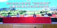 """我校举行防范和打击""""非法校园贷""""主题宣传服务月活动启动仪式 - 武汉纺织大学"""