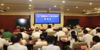 国土资源部党组成员、副部长王广华来省厅调研 - 国土资源厅