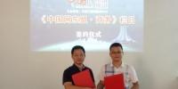 《中国网东盟·商务》栏目战略合作签约仪式顺利举行 - Wuhanw.Com.Cn