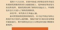 [媒体]书写伟大复兴的时代画卷——以习近平同志为核心的党中央领航中国纪实 - 总工会