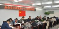 王永高局长参加办公室支部党的十九大报告学习会 - 工商行政管理局