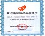 【纺大校友故事】李波:与感恩同行,一直在路上 - 武汉纺织大学