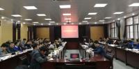 学校召开二级单位党政负责人会议 - 武汉纺织大学