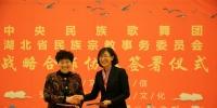 湖北省民宗委与中央民族歌舞团签署战略合作协议书 - 民族宗教事务委员会