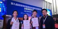 我校学子在第九届高校NOC全国决赛中喜获佳绩 - 武汉纺织大学