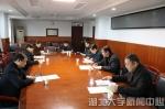 学校召开七届五次教代会筹备工作领导小组会议 - 湖北大学
