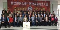 武汉纺织大学广西校友会成立 - 武汉纺织大学