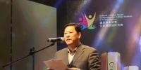 陶宏家副厅长代表主办单位致辞 - 文化厅