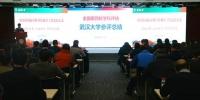 学校深度分析第四轮学科评估结果 - 武汉大学