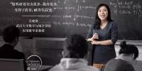 【前沿人物】吴晓群:发掘复杂网络中的美丽新世界 - 武汉大学