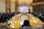 董继宁中国画作品展学术研讨会在校举行 - 湖北大学