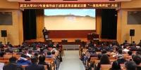 校领导班子集体述职述责述廉述法 - 武汉大学