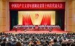 我校师生代表参加共青团湖北省第十四次代表大会 - 武汉纺织大学
