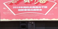 省新闻出版广电局 召开离退休干部迎新春情况通报会 - 新闻出版广电局