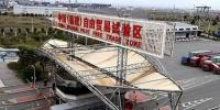 试水自贸港建设 多地将高标准开放列为今年重点 - 财政厅