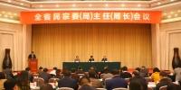 全省民宗委(局)主任(局长)会议在汉召开 - 民族宗教事务委员会