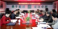 银丰集团党委召开2017年度民主生活会 - 供销合作总社