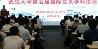 【引凤筑巢】国际交叉学科论坛:拥抱世界人才 - 武汉大学