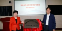 湖北省宗教理论政策研究基地在武汉大学建立 - 民族宗教事务委员会