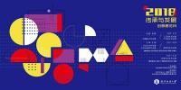 艺术学院2018年传承与发展创意展览月正式启动 - 武汉纺织大学