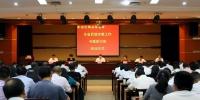 尔肯江•吐拉洪出席全省民族宗教工作专题研讨班结业典礼并作重要讲话 - 民族宗教事务委员会