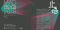 传媒学院毕业作品展亮相光谷K11 - 武汉纺织大学