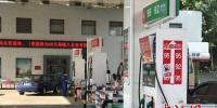 资料图:北京市北苑路上中石化一加油站。中新网程春雨 摄 - 新浪湖北