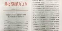 学校资产管理工作获省财政厅表彰 - 武汉纺织大学