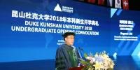 窦贤康出席昆山杜克大学首届本科生开学典礼 - 武汉大学