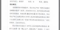 吉林省食品药品监督管理局对长春长生的行政处罚决定书截图 - 新浪湖北