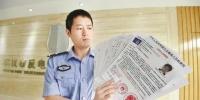 """图为:武汉警方拦截的""""假通缉令"""" - 新浪湖北"""