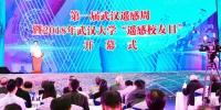 """首届""""武汉遥感周""""系列活动启动 - 武汉大学"""