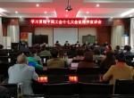 刘晓林带队赴松滋市刘家场镇宣讲中国工会十七大精神并看望慰问结对帮扶贫困户 - 总工会