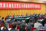 习近平在第五个国家宪法日之际作出重要指示 - Whtv.Com.Cn