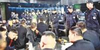 武汉警方集中清查娱乐场所 一晚关停取缔场所67家 - 新浪湖北