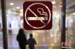 资料图:禁烟标识。中新社记者 张亨伟 摄 - Hb.Chinanews.Com