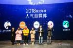 2018湖北互联盛典暨微博之夜圆满落幕 - 新浪湖北