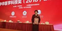 人民医院成果获2018年度中华医学科技奖二等奖 - 武汉大学