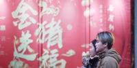 金猪送福年味浓(记者金思柳 摄) - 新浪湖北