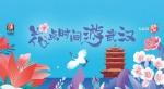 """全民乐游武汉""""新花城"""" 30万张惠民券等您来抢 - 新浪湖北"""