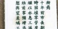 """序文中的""""滋用惭焉""""的""""惭"""",错刻为""""渐"""" - 新浪湖北"""