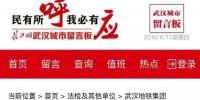 武汉唯一没通地铁的主城区 未来将建成4条地铁 - 新浪湖北