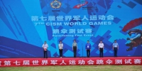军运会跳伞项目测试赛在武汉开赛 - 新浪湖北