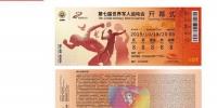 武汉军运会开幕式门票何时启动销售?官方回应来了 - 新浪湖北